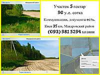 Участок 5 гектар хозяин киевская область