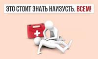 Гид по оказанию первой помощи