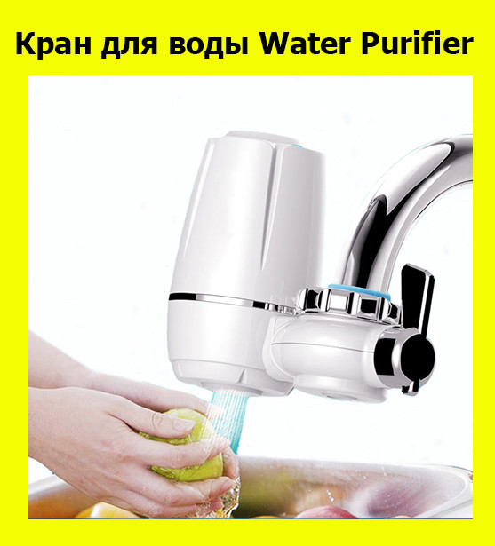 Кран для воды Water Purifier!Опт