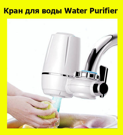Кран для воды Water Purifier!Опт, фото 2