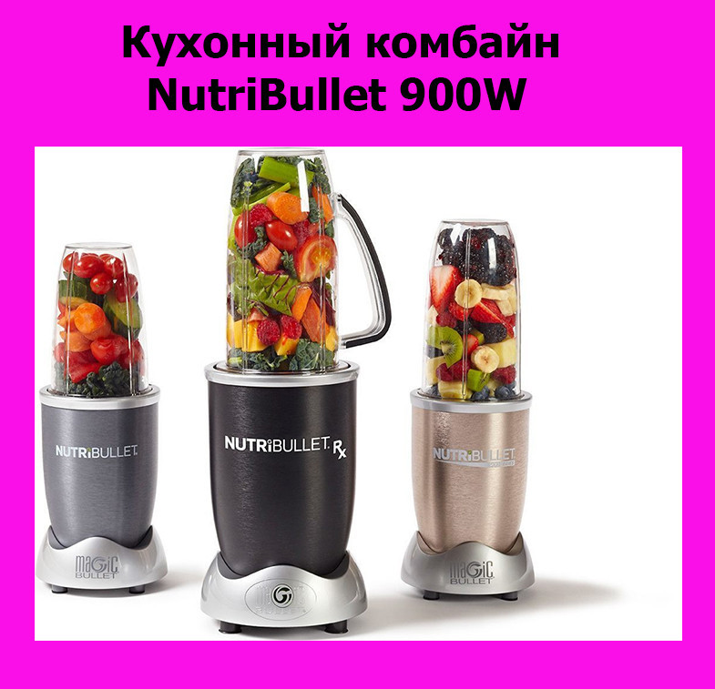 Кухонный комбайн Nutribulet 900W!АКЦИЯ