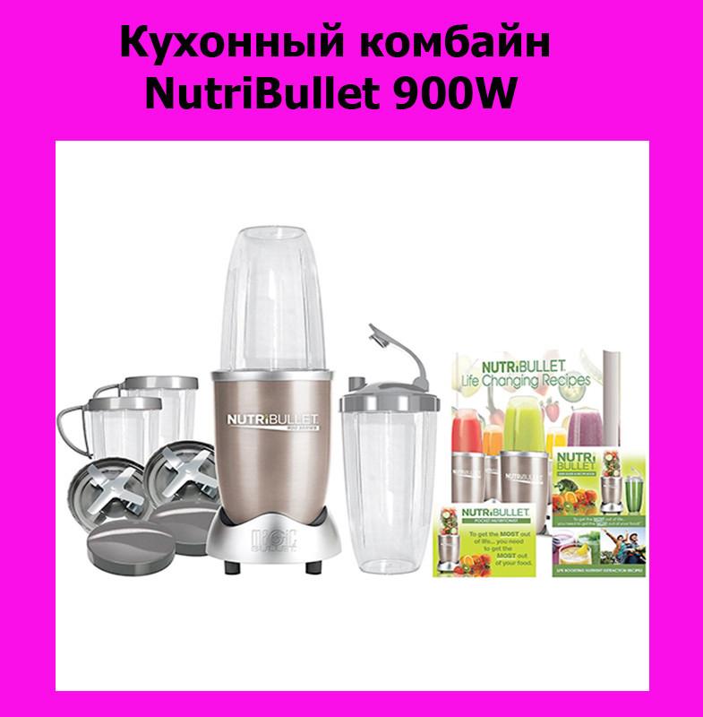 Кухонный комбайн Nutribulet 900W!ОПТ