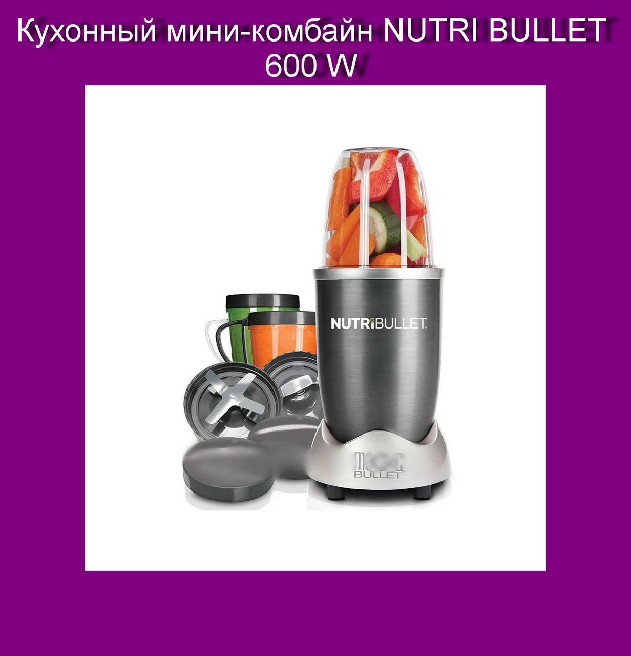 Кухонный мини-комбайн NUTRI BULLET 600 W!Акция