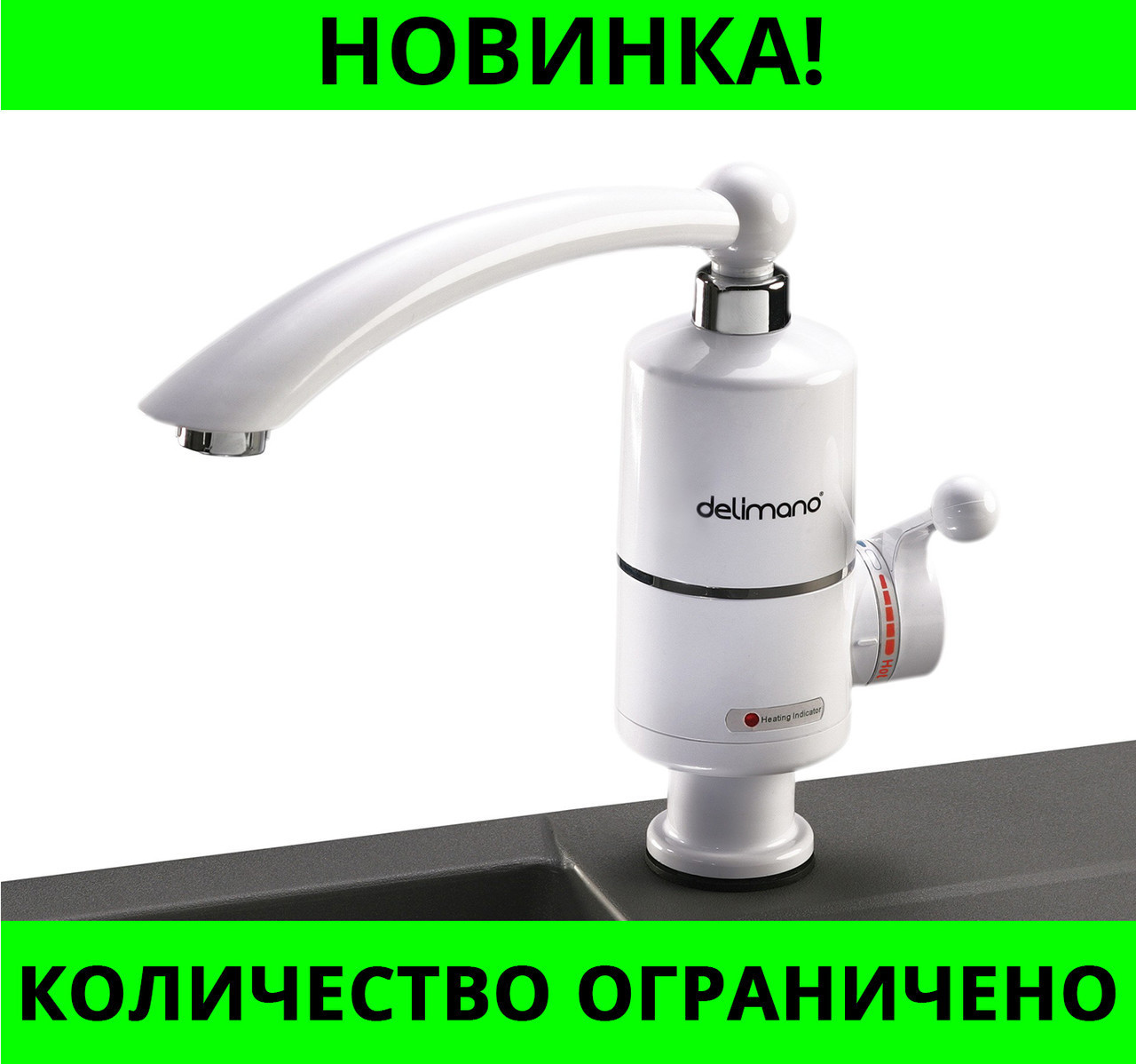 Мгновенный водонагреватель Deimanо!Розница и Опт