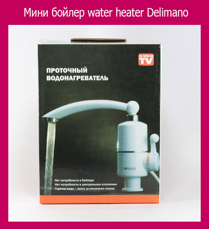Мини бойлер water heater Deimanо!Акция