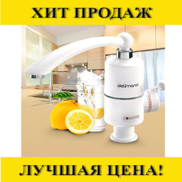 Проточный водонагреватель Deimanо электрический на кран смеситель