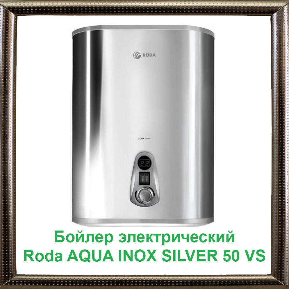 Бойлер электрический Roda AQUA INOX SILVER 50 VS