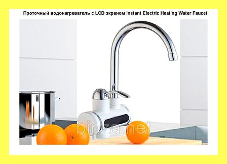 Проточный водонагреватель с LCD экраном Instant Electric Heating Water Faucet, фото 2