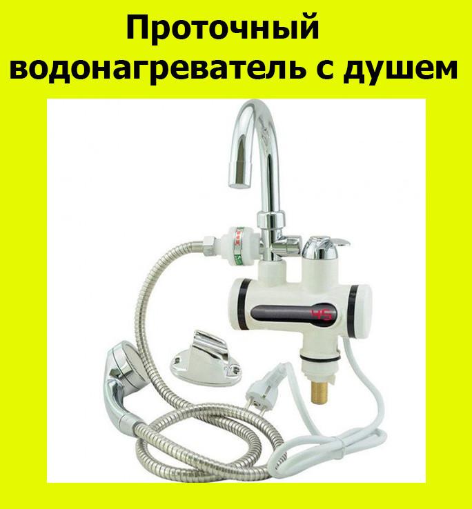Проточный водонагреватель с душем