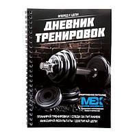 MEX Nutrition Дневник Тренировок