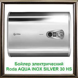 Бойлер електричний Roda AQUA INOX HS SILVER 30