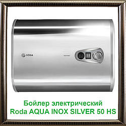 Бойлер електричний Roda AQUA INOX HS SILVER 50