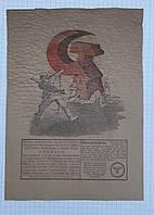Агитационная листовка Третьего рейха для СССР