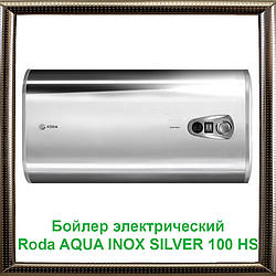 Бойлер електричний Roda AQUA INOX HS SILVER 100