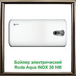 Бойлер електричний Roda Aqua INOX 30 НМ
