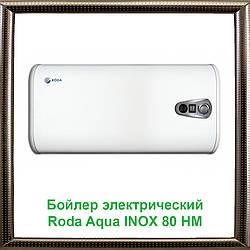 Бойлер електричний Roda Aqua INOX 80 НМ