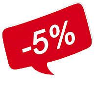 Просто так -5%