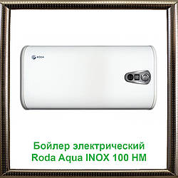 Бойлер электрический Roda Aqua INOX 100 НM