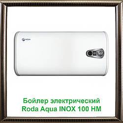 Бойлер електричний Roda Aqua INOX 100 НМ