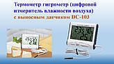 Термометр гигрометр (цифровой измеритель влажности воздуха) c  выносным датчиком DC-103