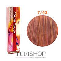 Краска для волос Wella Color Touch №7/43 (красно-золотистый)
