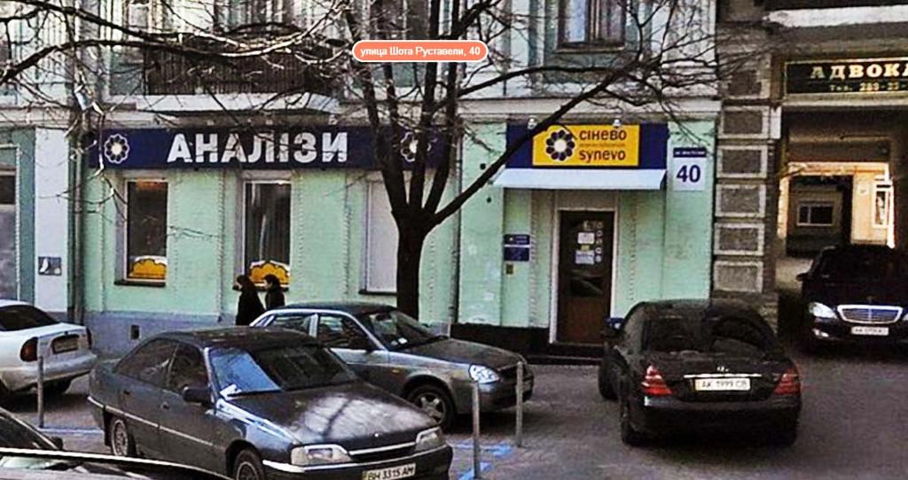 """Мы выполнили разработку проекта реконструкции нежилых помещений под пункт забора биоматериала для лабораторных исследований """"Synevo"""" на ул. Шота Руставели в г. Киев."""