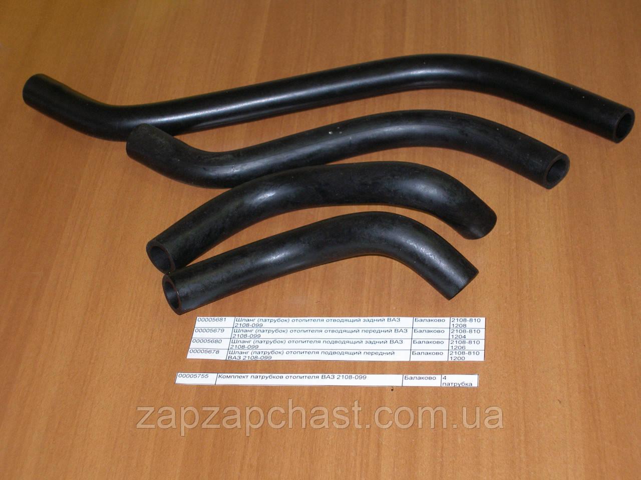 Патрубки отопителя (печки) на ВАЗ 2108 2109 21099 Балаково (БРТ) 4 шт