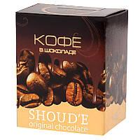 Кофейные зерна в шоколаде Shoud'e (70г), в коробке