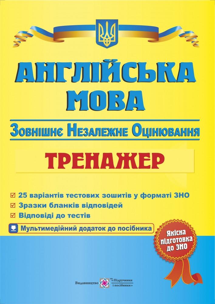 Тренажер для подготовки к ЗНО Пiдручники i посiбники Английский язык
