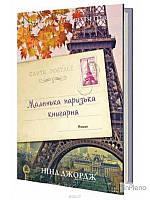 Ніна Джордж Маленька паризька книгарня