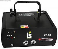 Лазер шоу система F300