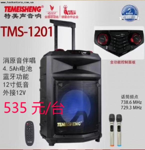 Колонка с микрофонами TMS 1201 аккумуляторная акустика 2 микрофона