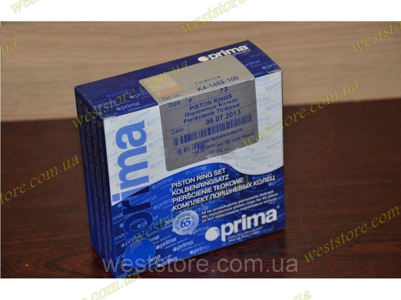 Кольца поршневые диаметром 73.0  ЗАЗ 1102,1103 Таврия Славута  (K4-1459-100) Prima