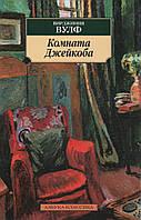 Комната Джейкоба (а-к). Вирджиния Вулф
