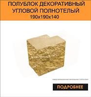 Полублок угловой декоративный полнотелый 190*190*140мм
