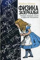 Физика зазеркалья. Новая теория поля и другие вопросы