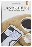 Благословенный труд. Карьера, успешность и вера. Протоиерей Андрей Лоргус