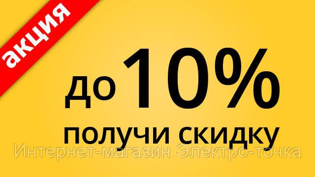 Скидки до 10% для Полтавчан