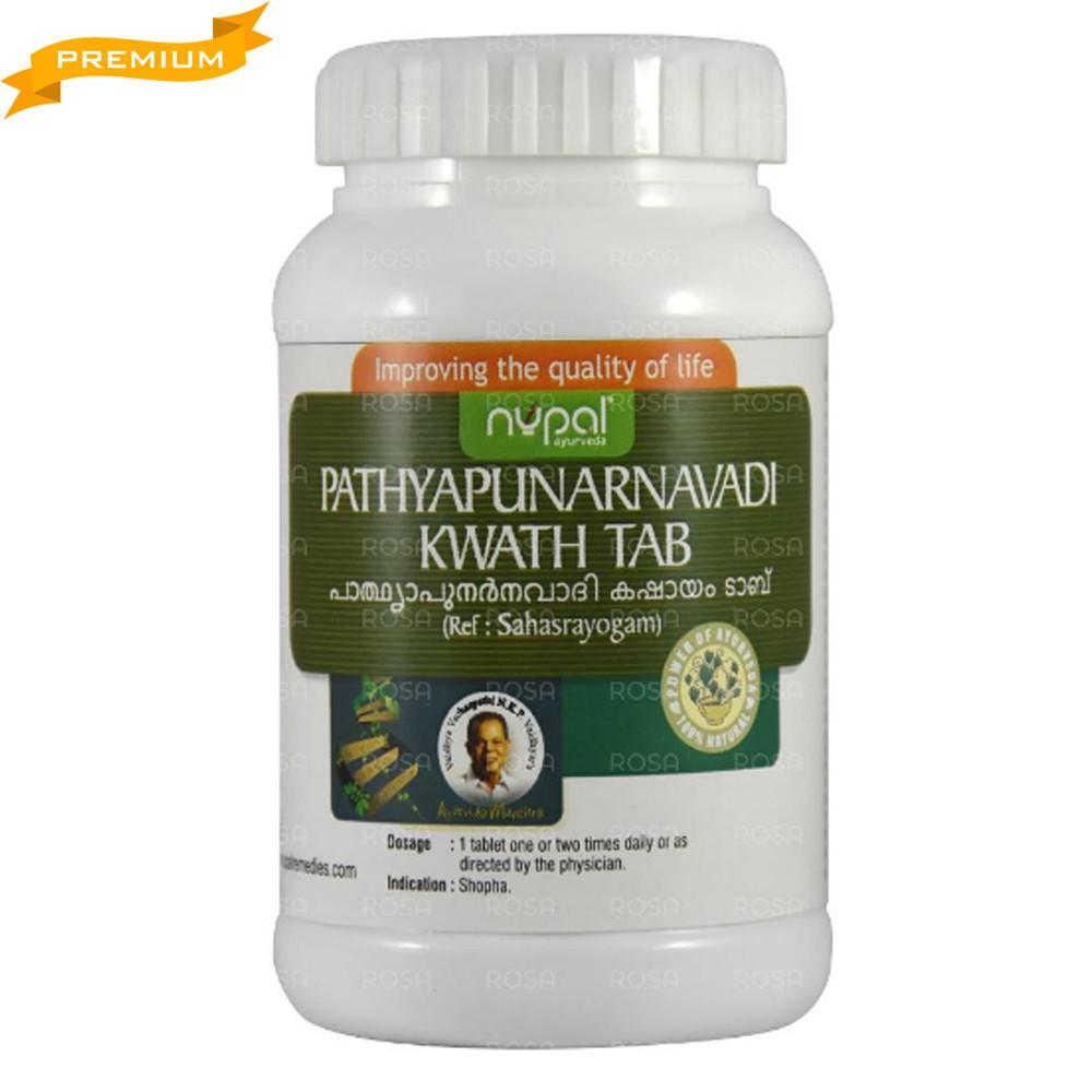 Патьяпунарнавади Кватха (Pathyapunarnavadi kwath tab), 100 таблеток - Аюрведа премиум класса