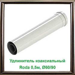 Удлинитель коаксиальный Roda 0,5м, Ø60/90