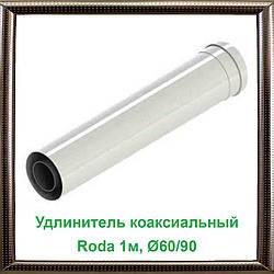 Удлинитель коаксиальный Roda 1м, Ø60/90