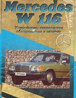 Mercedes Benz W116 280S, 280SE, 350SE, 450SEL