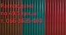Акция некондиции профнастила дёшево в Украине, фото 7