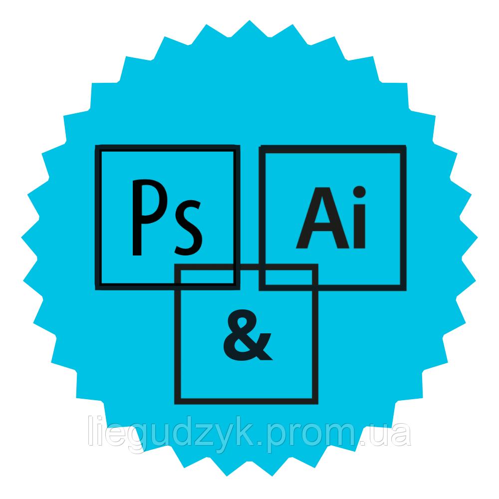 Дизайн - Photoshop & Illustrator