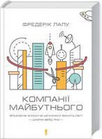 Книга  Компанії майбутнього. Автор - Фредерик Лалу (КСД)