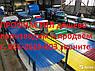 Некондиция профнастил 39.5 грн. с доставкой, фото 5