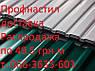 Некондиция профнастил 39.5 грн. с доставкой, фото 7