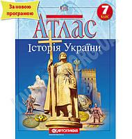 Атлас Історія України 7 клас Нова програма Вид-во: Картографія, фото 1