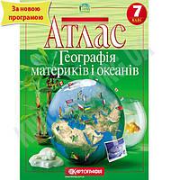 Атлас Географія 7 клас Нова програма Вид-во: Картографія