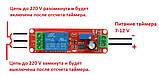 Модуль таймера на NE555, Таймер задержки регулируемый 0-60 секунд, фото 3